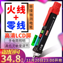 Digital display pencil electrician multi-function induction line detection intelligent electric pen checkpoint high-precision sound and light alarm