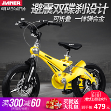 Children's bicycle Good athlete Shock paragraph