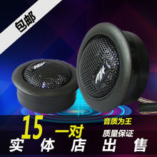 Real car tweeter sound refitting high-pitch filament film car-borne small tweeter hair burn-grade special package