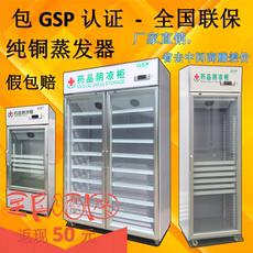 Холодильные витрины 药品阴凉柜药店阴凉柜单门双门三门gsp认证药品冷藏展示柜双门