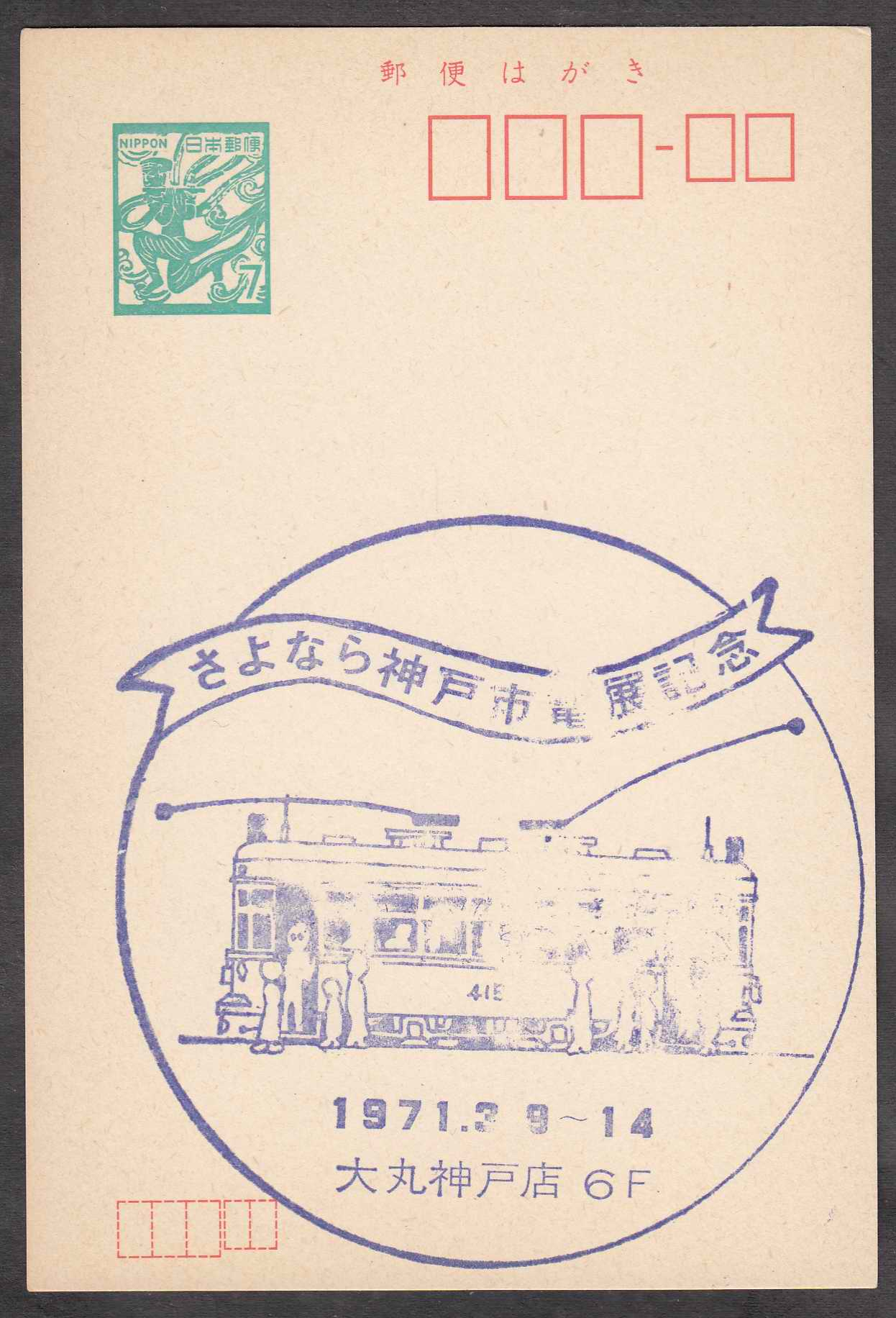 郵便局 908支店