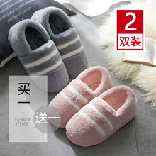 Buy one-for-one winter cotton slippers for women indoor household couples warm and thick-soled household Plush bales with cotton shoes for men