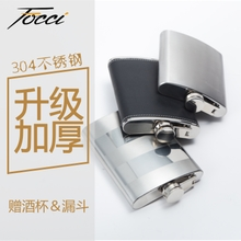 FOCCI thickened 7 oz German high-end 304 stainless steel portable outdoor small pot bottle flat wine bottle