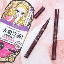 Japanese genuine kiss me Eyeliner female does not dizzy dye waterproof and sweat resistant decolorization lasting beginners Brown