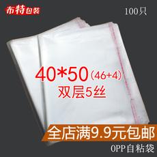 Самоклеющиеся пакеты OPP 40*50cm 100