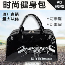 Professional printed and customized bright leather PU fitness bag PU bag men's and women's travel bag can be printed and group purchased portable sports bag