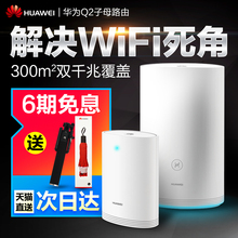 6-Phase Free-interest Huawei Q2 Gigabit Mother-Child Wireless Router All Gigabit Dual-Port Villa Wall-Crossing Fiber Broadband Household Enterprise Intelligent Dual-Frequency High-Speed Wifi Wall-Crossing King