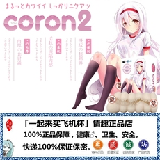 Products for masturbation EXE CORON2