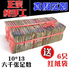 Бумажные бутафорские деньги 10*13