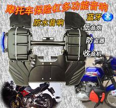 Сигнал для мотоцикла