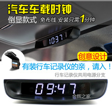 Inverted LED car clock belt, night light vehicle electronic clock time recorder common power supply