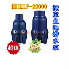 Погружной насос Jebao JKP LP-16000 22000