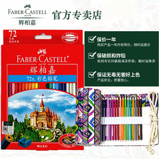 Набор карандашей Faber/Castell 48 72
