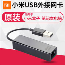 Original millet USB 100 megabytes, desktop laptops, USB external connection network interface, external cable network port.