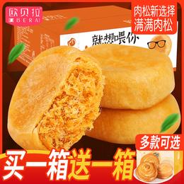 欧贝拉肉松饼整箱批发小吃的休闲成人款早餐糕点面包零食品散装