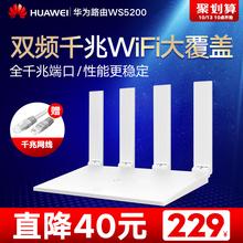 壁王インテリジェント高速光ファイバWS5200の5Gて壁を通ってホームHuawei社のデュアルギガビットデュアルバンドワイヤレスルータ無線LANを[次の日/ 30日には理由が返されません]