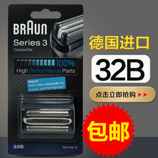 Accessories for electric shavers Braun 320S-4