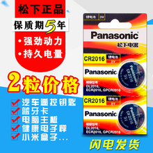 Lithium button battery cr2032cr2025cr2016cr2016 electronic scale 3V car key remote control authentic