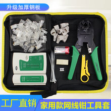 View the Internet cable pliers network tester crystal head pressing line clamp on joint wire stripping knife tool suit the real thing