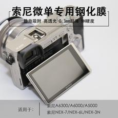 Защитная пленка для дисплея фотокамеры Sony
