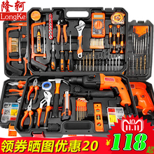 RON Ke household electric hand tool kit hardware electrician special maintenance multi-purpose woodworking tool box
