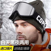 COPOZZ magnet ski mirror adult double foggy men and women two in one card myopia climbing ski eye glasses