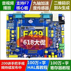 Макетная плата MCU Hot Atom STM32F429IGT