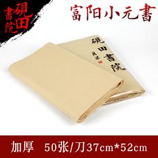 Писчая бумага