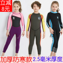 Thickening autumn and winter, cold and warm keeping, long sleeves, trousers, conjoined boys, girls, children, professional training bathing suits