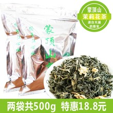 Sichuan Ya'an mengdingshan jasmine tea green tea in bulk bag 500g special promotion Restaurant