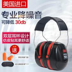 Защитные наушники 3M PELTOR H10A