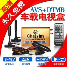 Автомобильные телевизоры Intellectual core chelsim DTMB