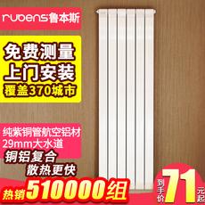 Радиатор отопления Rubens