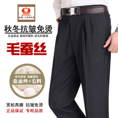 Classic trousers