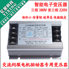 Трансформатор Серводвигатель привода с трехфазным электронный