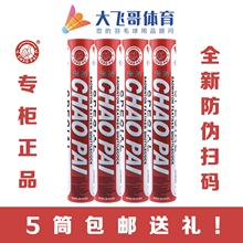 Entity shop quality goods trading CHAOPAI super brand red ball goose feather badminton Jin Gongchao violet ultra game
