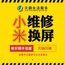 Xiaomi mobile phone repair Hongmi note2345s67max2 replacement screen assembly mainboard repair mail repair mobile phone shop