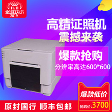 Yueyin wechat printer, imported from Japan, high-precision thermal sublimation photo self-service printing system for Xiangguan scenic spot