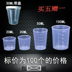 Мерочный стакан 20ml/30ml 100