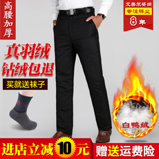 Insulated pants OTHER 806
