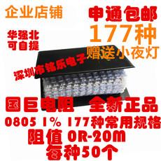 Резистор 177 0805 1%