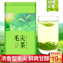 Take photos of 100g of nongmaojian green tea with tender buds and strong fragrance