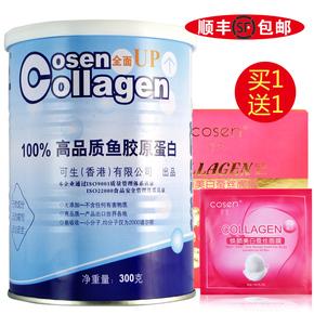 [顺丰+豪礼]可生胶原蛋白粉300g克正品 纯深海鱼多肽无添加 日本