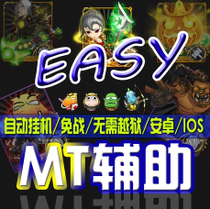 �ҽ�MT�o��EASY����4.0IOS���O��4.0��׿��PCWP��91ͬ������Խ�z