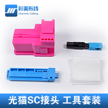 Optical fiber tool kit SC connector set light cat joint tool fiber cutting knife simple set