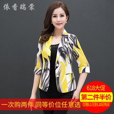 Blazer According to Xiang Rui Chang