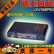 RF-конвертер Long strong LKV368PRO SDI HDMI