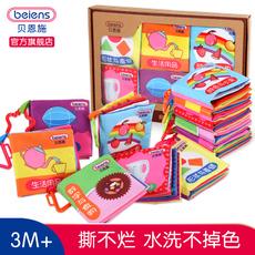 Детская книга из ткани Beiens fs62885