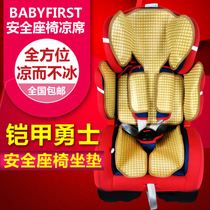 Babyfirst baby first safety seat mat armor Warrior V8B Micky minny ice mat