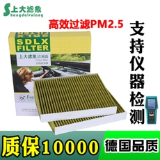 Салонные фильтры Sdlvxiang GT 320/316/520/525 730
